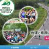 【釧路湿原マラソン 2017】結果・速報(ランナーズアップデート)