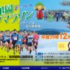 【京都亀岡ハーフマラソン 2017】結果・速報(ランナーズアップデート)