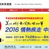 【全国高校総体陸上(岡山インターハイ)2016】スタートリスト・タイムテーブル