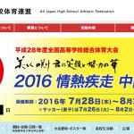 【全国高校総体陸上 2016(岡山インターハイ)】結果・速報(リザルト)
