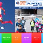 【新宿シティハーフマラソン 2018】エントリー9月13日開始。14分で定員締切り