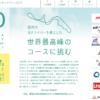【第20回 鈴鹿シティマラソン 2017】結果・速報(リザルト)