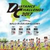 ホクレンディスタンス 2017 【深川大会】結果・速報(リザルト)
