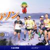 【京都亀岡ハーフマラソン 2016】結果・速報(ランナーズアップデート)