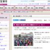 【第13回 宝塚ハーフマラソン 2017】結果・速報(リザルト)