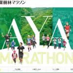 【第31回 綾・照葉樹林マラソン 2017】結果・速報(リザルト)