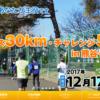 【ベアリス30km in 熊谷・立正大 2017】結果・速報(ランナーズアップデート)