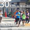 【ベアリス30km in 熊谷・立正大 2016】結果・速報(ランナーズアップデート)