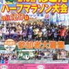 【第13回 ほこたハーフマラソン 2017】結果・速報(リザルト)