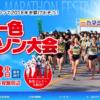 【第53回 一色マラソン 2018】結果・速報(リザルト)