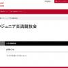 【日韓中ジュニア交流陸上 2016】結果・速報(リザルト)日本代表選手