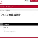 【日韓中ジュニア交流陸上 2016】日本代表選手 結果・速報(リザルト)