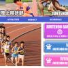 【Juntendo Challenge 2016(順天堂大学競技会)】スタートリスト・タイムテーブル