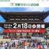 【京都マラソン 2018】エントリー抽選倍率4.73倍。結果は10月6日に発表