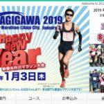 【第51回 新春矢作川マラソン 2019】結果・速報(リザルト)