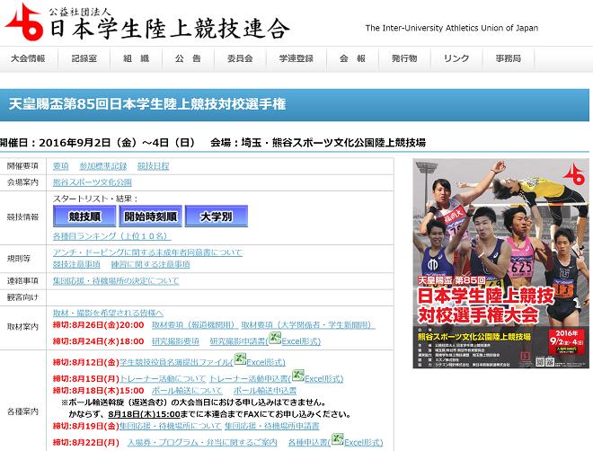 天皇賜盃第87回日本学生陸上競技対校選手権 - 公益 …