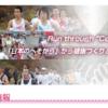 """【""""日本のへそ"""" 西脇子午線マラソン 2017】結果・速報(リザルト)"""