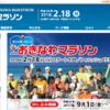 【おきなわマラソン 2018】結果・速報・完走率(リザルト)