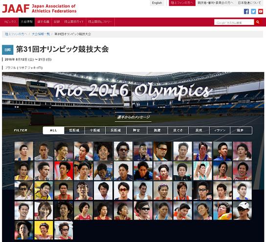 リオ五輪(オリンピック)画像