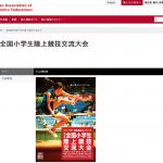 【日清食品カップ 全国小学生陸上競技交流大会 2016】結果・速報(リザルト)