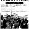 【第39回 十日町新雪ジョギングマラソン 2018】結果・速報(リザルト)