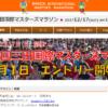 【三田国際マスターズマラソン 2017】結果・速報(リザルト)