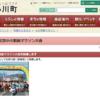 【第25回 小川和紙マラソン 2017】結果・速報(ランナーズアップデート)