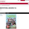 【全国高校陸上選抜大会 2016】スタートリスト・タイムテーブル
