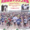 【第56回 東近江元旦健康マラソン 2018】結果・速報(リザルト)