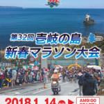 【第32回 壱岐の島新春マラソン 2018】結果・速報(リザルト)
