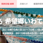 【国民体育大会 陸上競技 2016】スタートリスト・タイムテーブル・ランキング