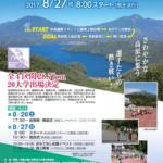 【黒姫・妙高山麓大学駅伝 2017】結果・速報・区間記録(リザルト)