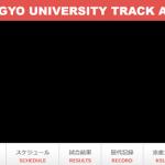【京都産業大学記録会 2019年度】結果・速報(リザルト)