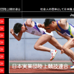 【全日本実業団陸上選手権 2016】スタートリスト・タイムテーブル