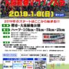 【第35回 大阪新春マラソン 2019】結果・速報(リザルト)