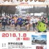 【第12回 下野市天平マラソン 2018】結果・速報(リザルト)