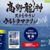 【第1回 高野龍神スカイラインウルトラマラソン 2016】結果・速報・完走率(リザルト)
