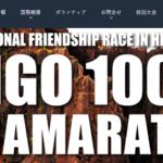 【歴史街道丹後ウルトラマラソン 2017】結果・速報・完走率(リザルト)