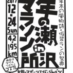 【サヨナラ 2017 年の瀬マラソンin所沢】結果・速報(リザルト)