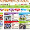 【ベジタブルマラソン in 彩湖 2016】結果・速報(リザルト)