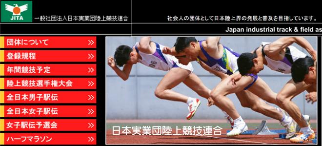 全日本実業団陸上競技選手権 画像