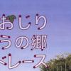 【塩尻ぶどうの郷ロードレース 2016】結果・速報(リザルト)