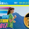 【高橋尚子杯ぎふ清流ハーフマラソン 2017】エントリー11月8日(火)開始。11時間で定員締切り