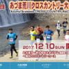 【あづま荒川クロスカントリー 2017】結果・速報(リザルト)