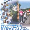 【えちご・くびき野100kmマラソン 2016】結果・速報・完走率(リザルト)