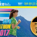【高橋尚子杯ぎふ清流ハーフマラソン 2017】結果・速報(リザルト)