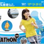 【第8回 ぎふ清流ハーフマラソン 2018】エントリー11月10日開始。11時間で定員締切り(前回)
