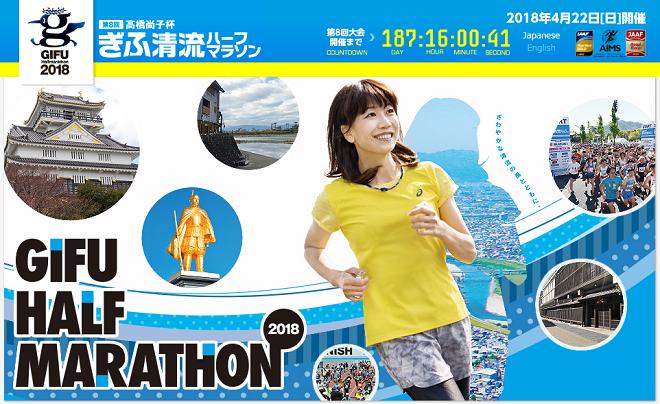 ぎふ清流ハーフマラソン2018画像