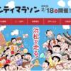 【第14回 浜松シティマラソン 2018】結果・速報(リザルト)
