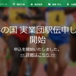 【東日本実業団駅伝 2016】結果・速報・区間記録(リザルト)